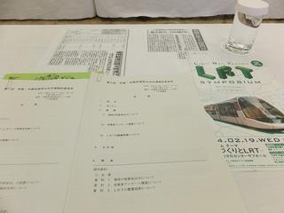 LRT関係会議資料